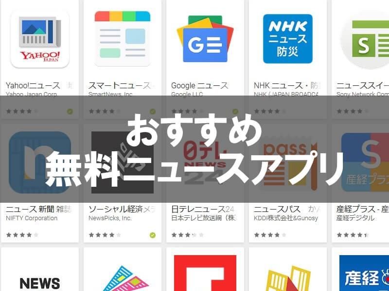 おすすめ無料ニュースアプリ(iPhone・Android)