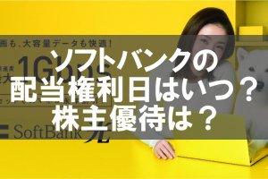 ソフトバンク配当権利日・株主優待