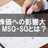 株価暴落への影響が大きいSQ・MSQとは?先物・オプションのSQについて解説