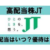 高配当利回り株JTの配当はいつ?株主優待は?