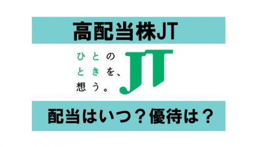 高配当株「JT(2914)」の配当権利日・振り込み日はいつ?株主優待は?