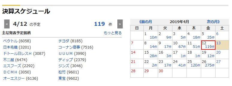 決算カレンダー