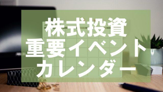 株式投資カレンダー(配当・優待等)
