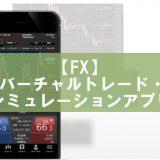 FX初心者におすすめのデモトレード・練習用アプリ6選