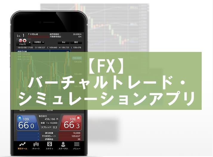 FXバーチャルトレード・シミュレーション・ゲームアプリ