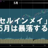 sell in may(セルインメイ)で5月の株価は暴落する?