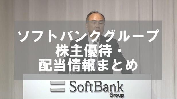 ソフトバンクグループ(9984)株主優待・株主配当金・配当利回り