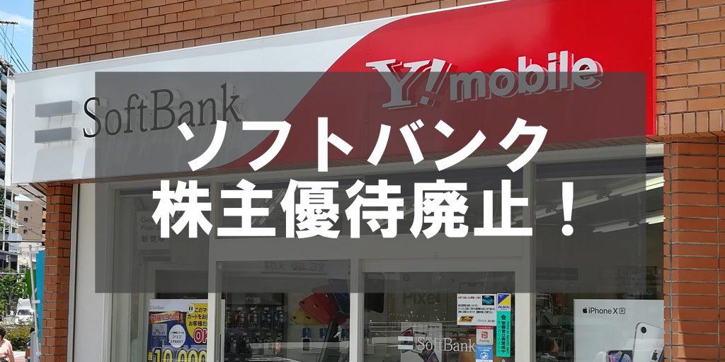 ソフトバンク株主優待廃止