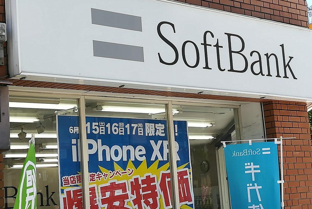 ソフトバンクグループ株主優待・配当