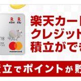 楽天証券の楽天カードポイント投資