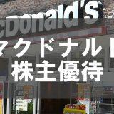 マクドナルドの株主優待の権利日、届くのはいつ?