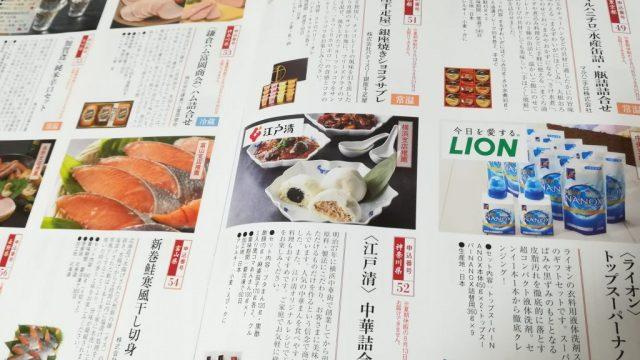 オリックス株主優待カタログギフト