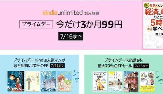 【2019年】Amazonプライムデーで本とマンガが安い!目玉商品Kindleもおすすめ