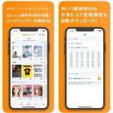 【月380円~】雑誌の定額読み放題アプリ8選!おすすめを比較レビュー