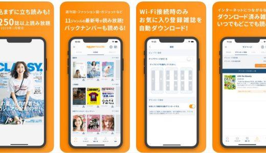 「雑誌読み放題」アプリ比較レビュー | 雑誌代の節約におすすめ!