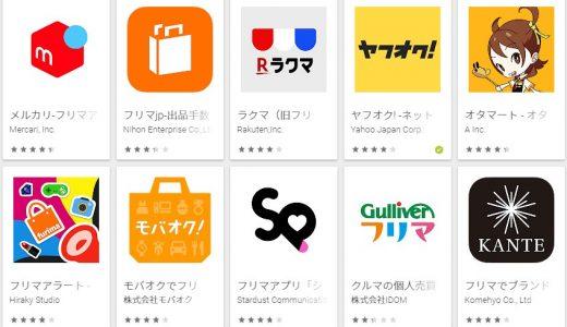 【2019年】フリマ・オークションアプリのおすすめランキング