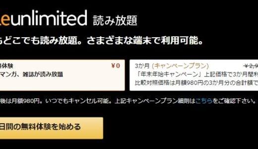 Kindle Unlimited本のラインナップは?おすすめマンガ・雑誌等まとめ