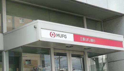 三菱UFJの配当利回り・権利確定日まとめ。今後の株価は?