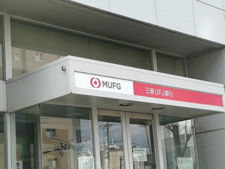 三菱 東京 ufj 銀行 株価
