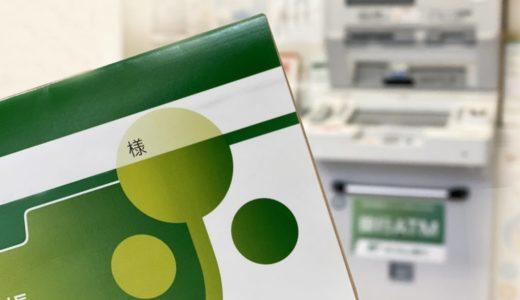 株価不調「日本郵政」の株価分析!配当利回り、権利確定日まとめ