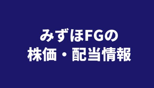 みずほ銀行(8411)の配当利回り・権利確定日はいつ?今後の株価は?
