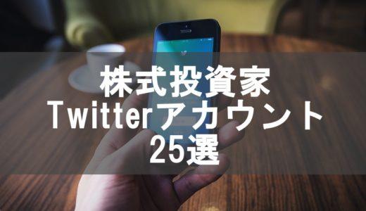 株・投資Twitterアカウント25選。おすすめの億トレ・専業投資家まとめ