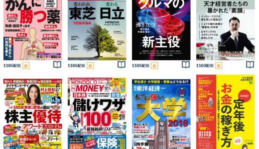 マネー雑誌8選!株・投資の情報収集にはどれがおすすめ?