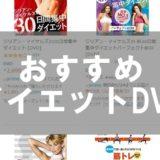 おすすめダイエットDVD8選!人気・定番商品をレビュー