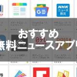 【2020年】無料ニュースアプリおすすめランキング(使いやすさ重視)
