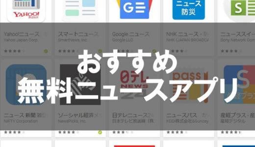 【2021年】無料ニュースアプリおすすめランキング(使いやすさ重視)