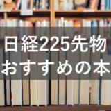 日経225先物mini(ミニ)初心者におすすめの本ベスト5