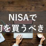 【2020年】NISAで何を買うべき?おすすめ株の銘柄・投資信託