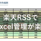 楽天RSSでExcel管理!株価やPERを自動入力する方法