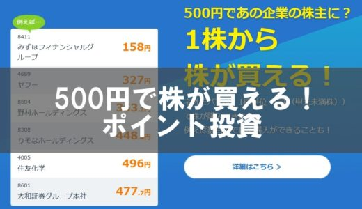 500円で株が買える「ネオモバ」の評判・口コミをレビュー