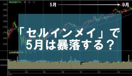 「セルインメイ」とは?5月に株価が暴落する理由、実際のチャートは?