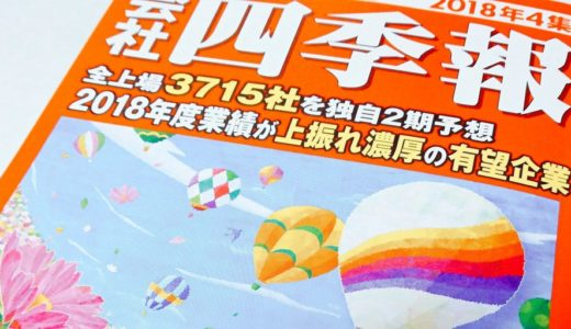 四季報最新号の発売日はいつ?無料、安く買う方法は?