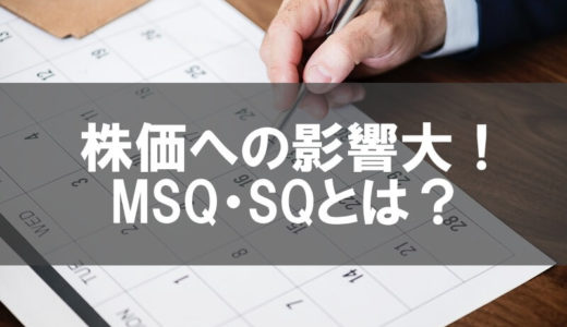 SQ・MSQとは?株価が荒れ、気配がストップ安になる理由