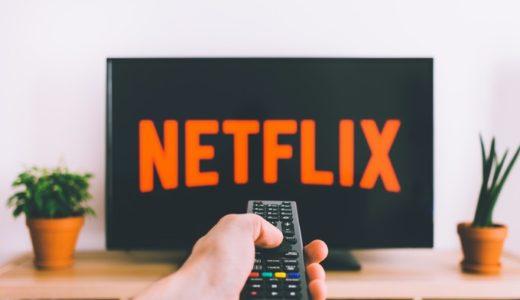 Netflix(NFLX)の株価・チャート推移分析。業績・今後の見通しは?