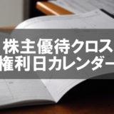 【2020年】株主優待クロスカレンダー | 権利確定日・権利落ち日はいつ?