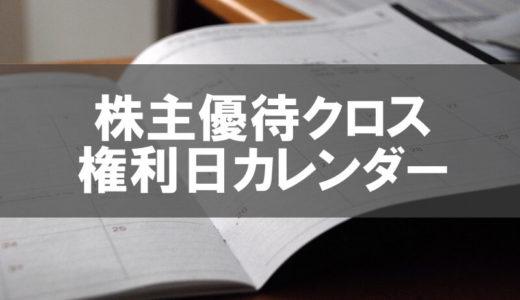 【2021年】株主優待クロスカレンダー | 権利確定日・権利落ち日はいつ?