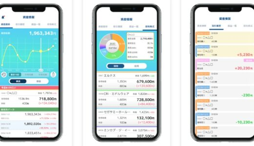 株アプリ「カビュウ」がリニューアルで神アプリに?口コミレビュー