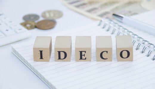 iDeCo(イデコ)のやり方解説。老後資金におすすめの運用方法