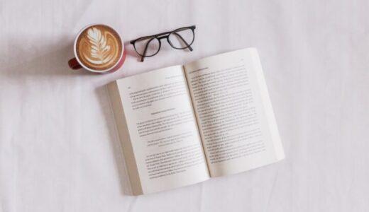 【2021年版】インデックス投資の勉強におすすめの本7選